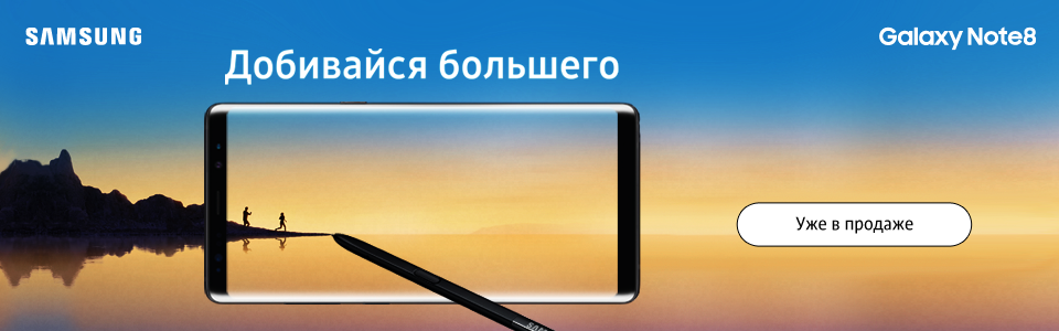 Предзаказ Galaxy Note8