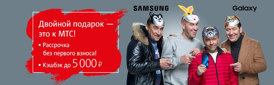 Двойной подарок  рассрочка и кэшбэк до 5000 рублей за покупку смартфона  Samsung! 53a88a2de4b