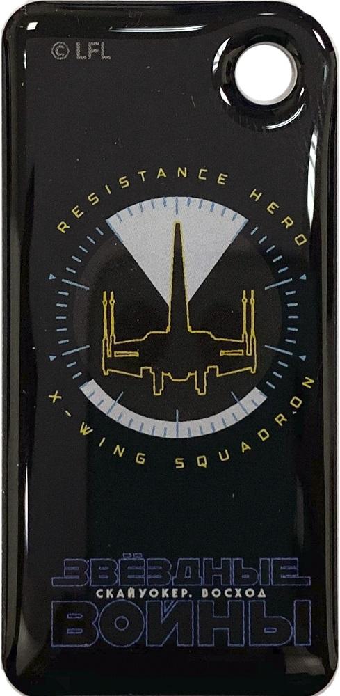Брелок Тройка с чипом Звездные воины Истрибитель принт фото
