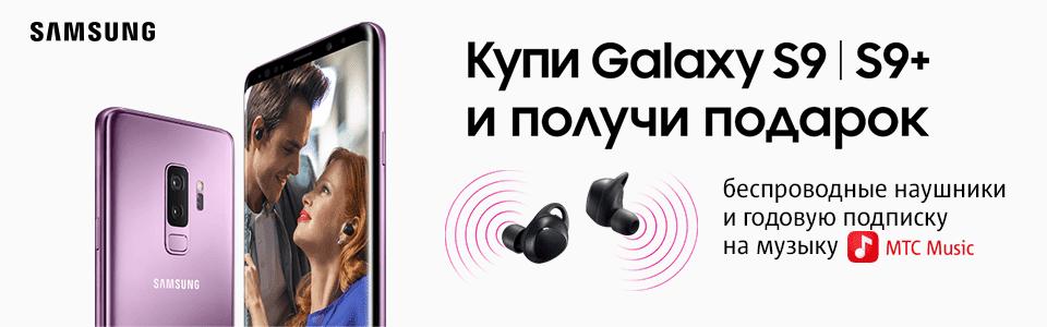 купи Samsung Galaxy S9s9 и получи беспроводные наушники и годовую