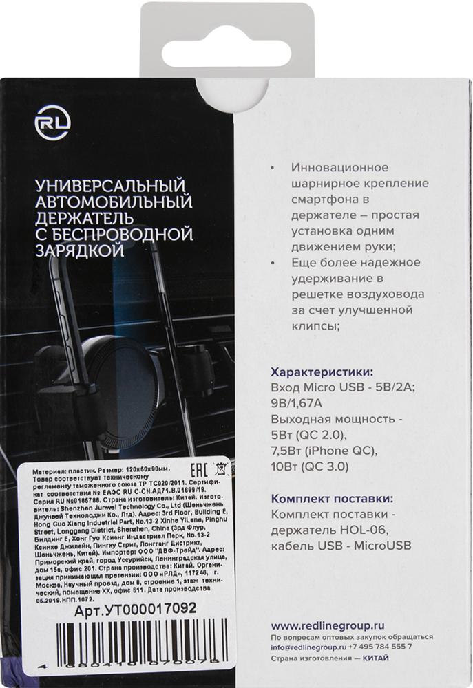 Держатель автомобильный RedLine HOL-06 с БЗУ универсальный Black фото 6