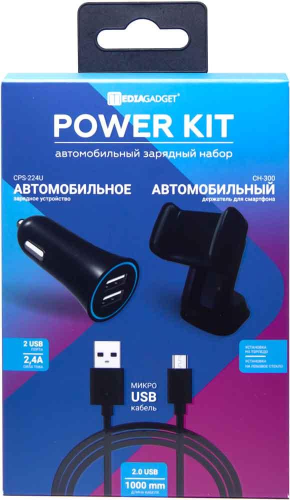 цена на Набор MediaGadget Power Kit АЗУ 2А+дата-кабель USB-microUSB + держатель Black