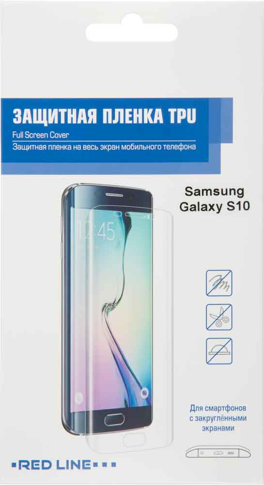 Пленка защитная RedLine Samsung Galaxy S10 пленка защитная redline samsung galaxy s10