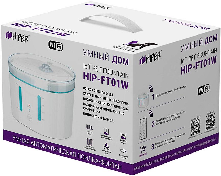 Умная автоматическая поилка HIPER IoT Pet Fountain White фото 3