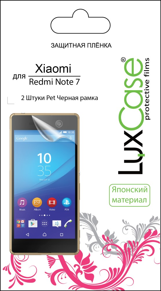 Пленка защитная LuxCase Xiaomi Redmi Note 7 PET черная рамка (2 шт) фото