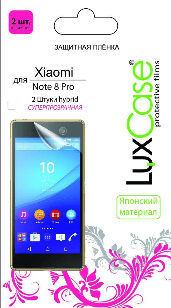 Пленка защитная LuxCase Xiaomi Note 8 Pro Hybrid прозрачная (2 шт) maruto 8210 bn 2 carp pro 8 шт карпов