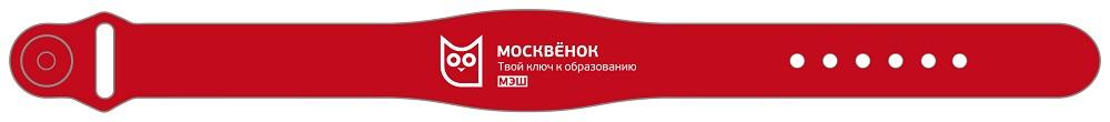 Браслет RFID Москвенок WCH PR3 RU для детей силиконовый Red фото