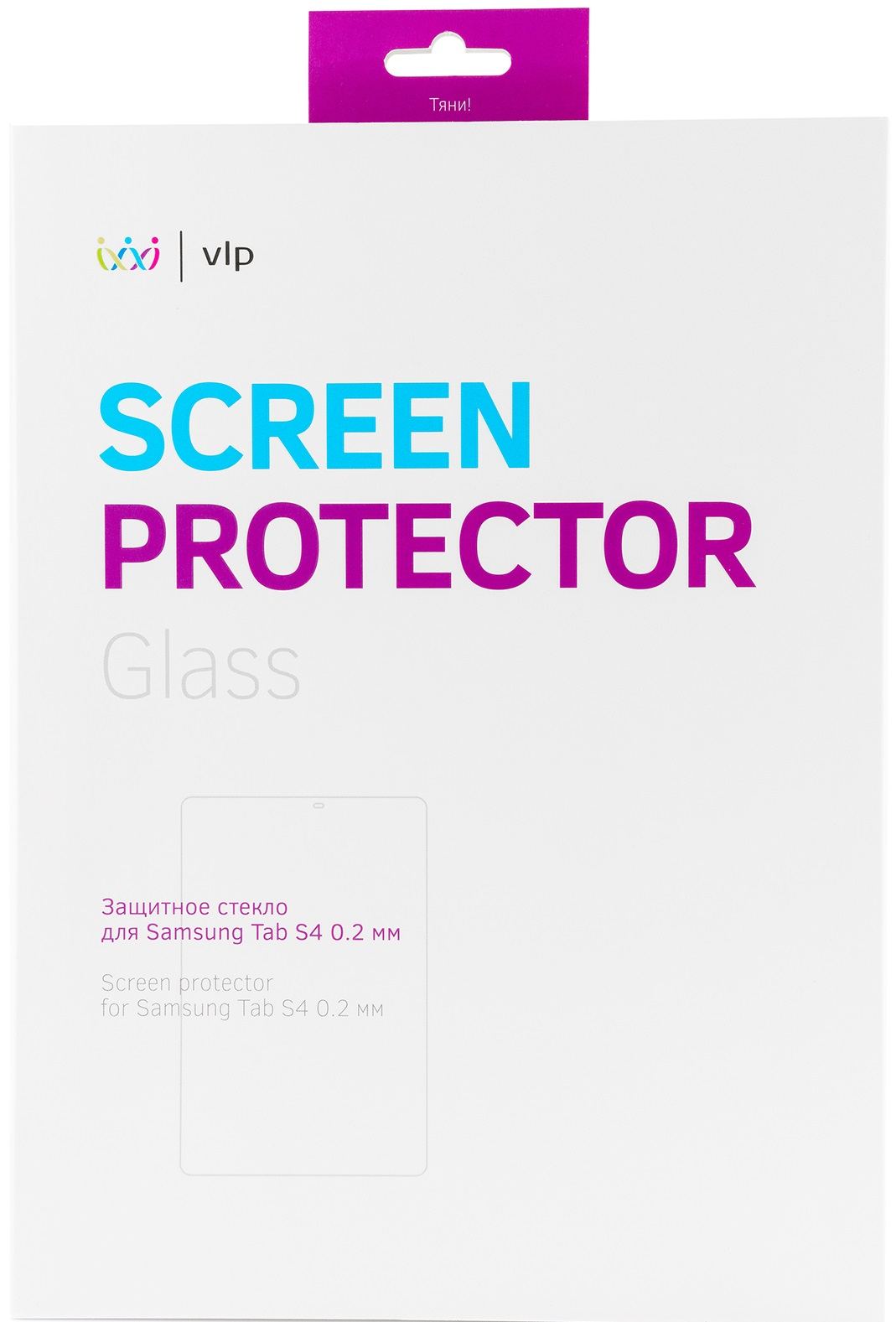 Стекло защитное VLP для Samsung Galaxy Tab S4 10.5