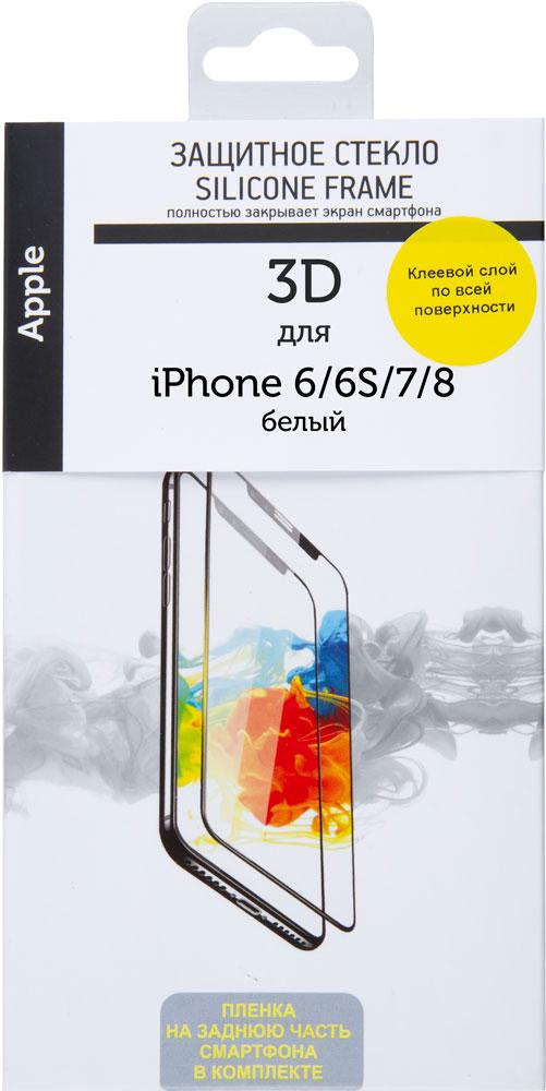 Стекло защитное RedLine, iPhone 8/7/6 3D Silicone Frame белая рамка+пленка на заднюю панель, стекло защитное, 0317-2630  - купить со скидкой