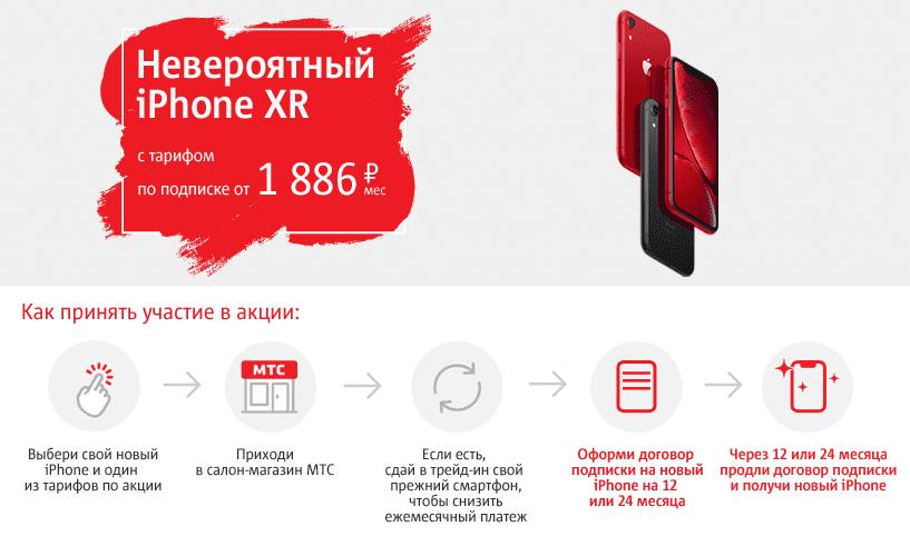 iphone акция
