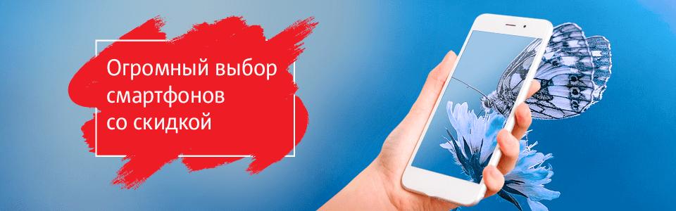 811cabb1f1a4 Скидка на смартфоны и планшеты при покупке дополнительного товара!