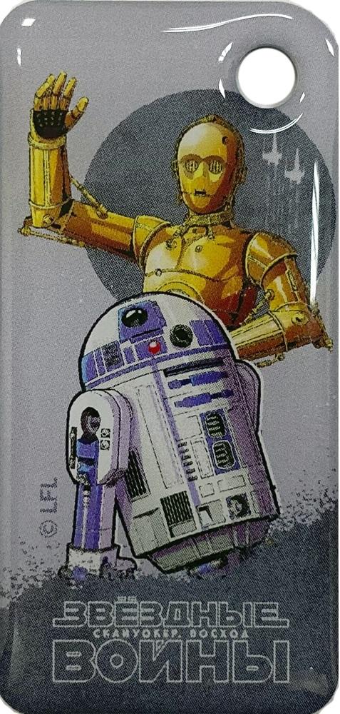 Брелок Тройка с чипом Звездные воины Дройды принт фото