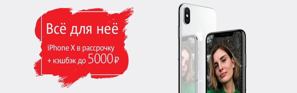 Кэшбэк при покупке телефона nova classic