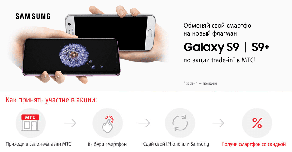 9ad53c98d Обменяйте свой смартфон на новый флагман Galaxy S9 | S9+ по акции trade-in  в МТС!