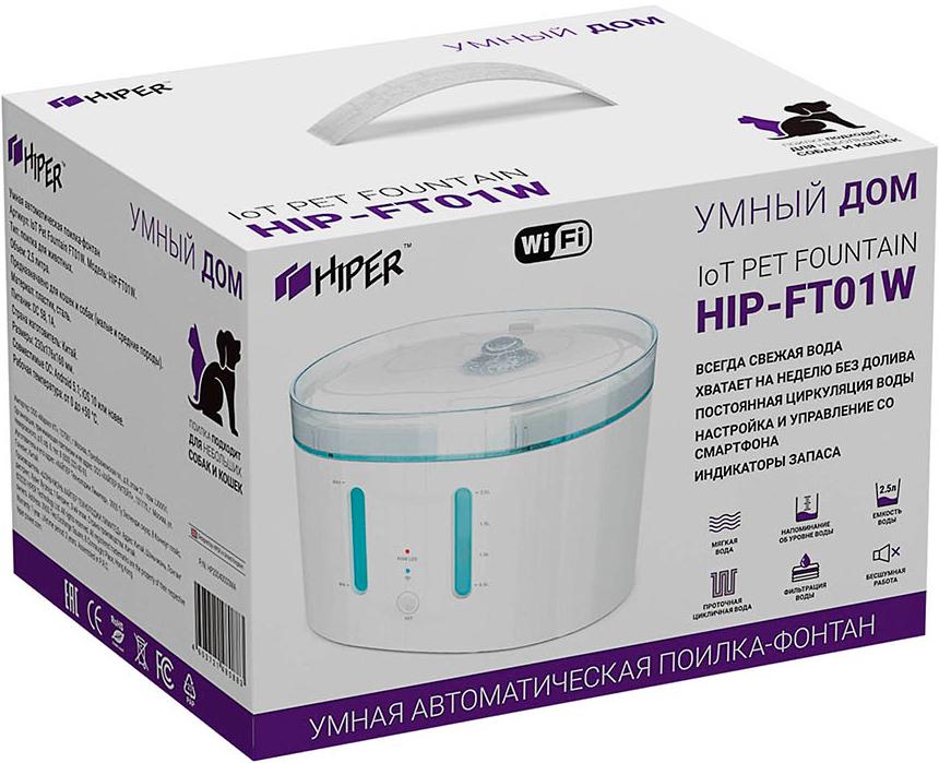 Умная автоматическая поилка HIPER IoT Pet Fountain White фото 2