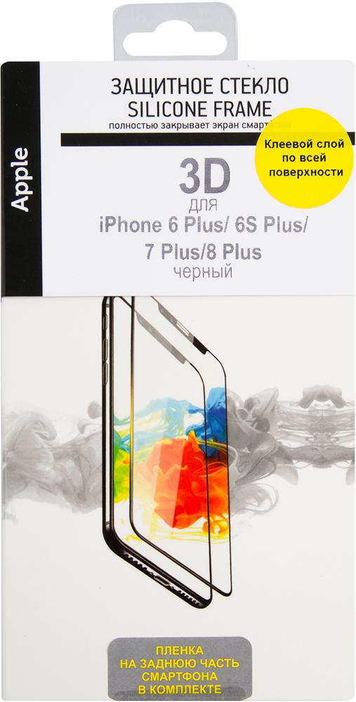 Стекло защитное RedLine iPhone 8/7 Plus/6 3D Silicone Frame черная рамка фото