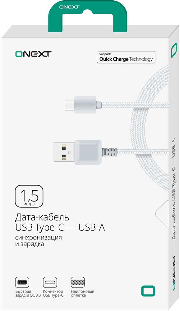 Дата-кабель Onext USB Type-C-USB-A 1,5м Dark Grey line5 m303 computer high quality digital usb coaxial optical decoder grey