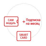 Комплект спутникового ТВ с CAM-модулем без антенны (месяц просмотра включен)