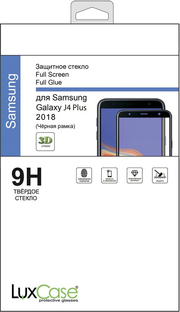 Стекло защитное LuxCase Samsung Galaxy J4 Plus 2018 3D Full Glue черная рамка стекло защитное rockmax samsung galaxy s10e 3d full glue черная рамка