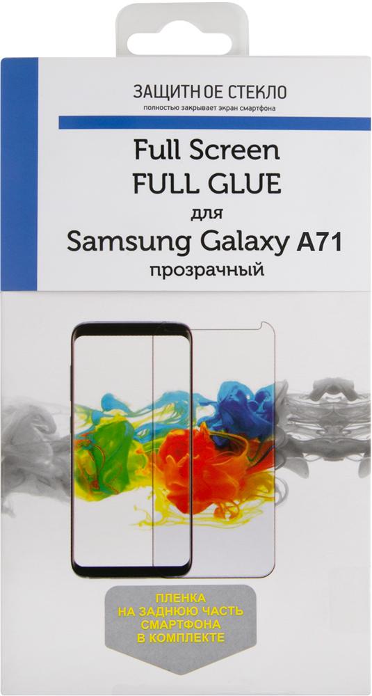 Стекло защитное RedLine Samsung Galaxy A71 2.5D прозрачное фото