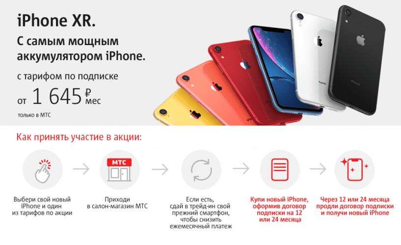 iphone mts интернет