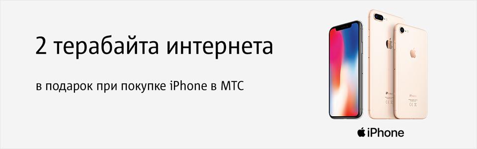 a8560ea1b77 Купите смартфон Apple iPhone и получите 2 ТБ интернет трафика на год!