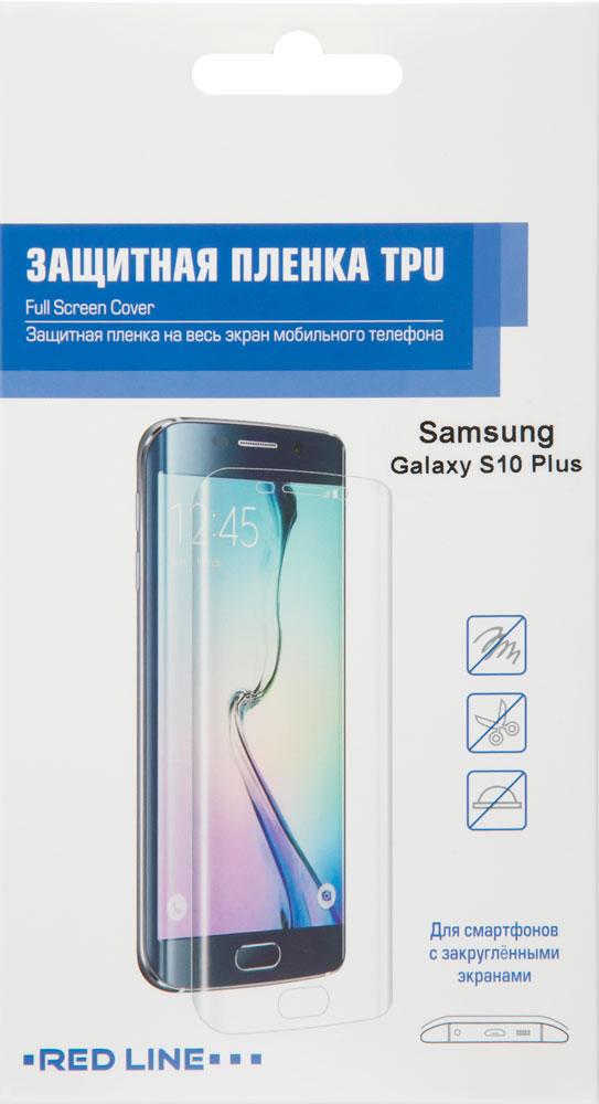Пленка защитная RedLine Samsung Galaxy S10 Plus прозрачная бакунин м государственность и анархия борьба двух партий в интернациональном обществе рабочих