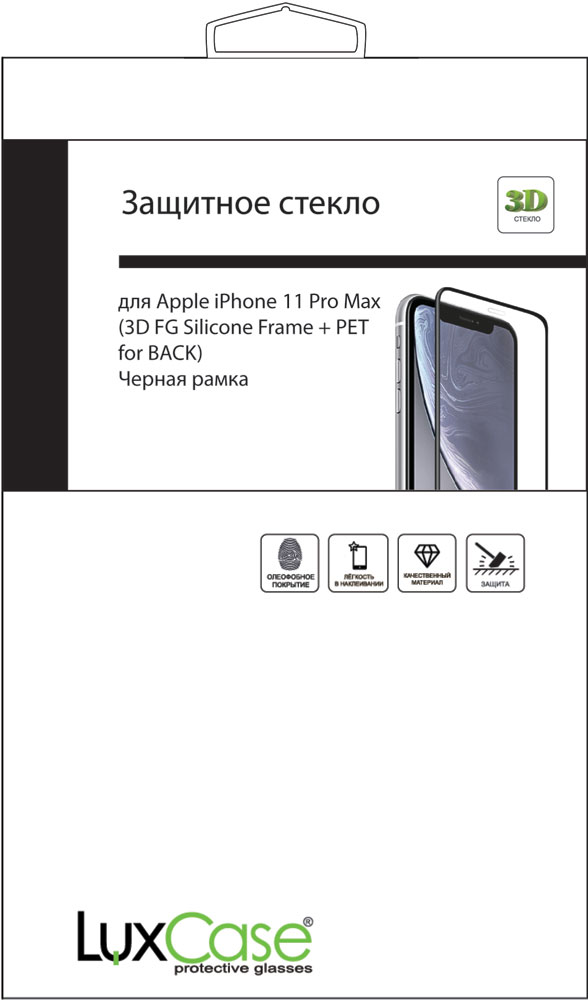 Стекло защитное LuxCase iPhone 11 Pro Max 3D Silicone Frame черная рамка