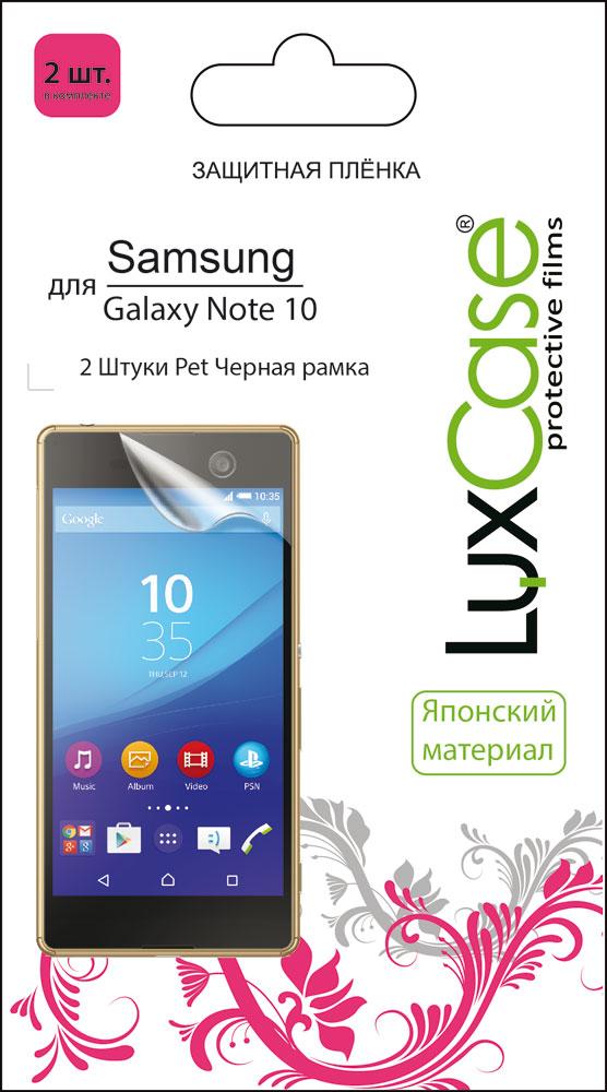 Пленка защитная LuxCase Samsung Galaxy Note 10 PET черная рамка 2 шт фото