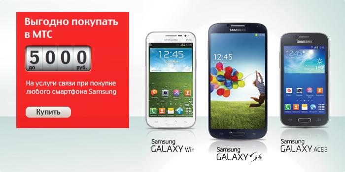 МТС: Купите акционную модель смартфона Samsung и получите на свой лицевой счет до 5000 бонусных рублей!