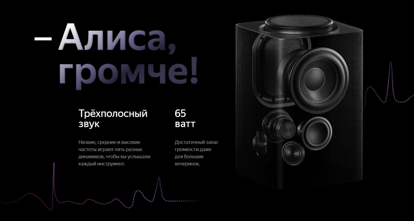 yandeks-stanciya-maks-1.png